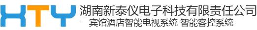 湖南新泰仪电子科技有限责任公司